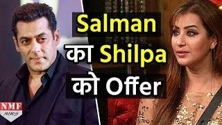 OMG!  Salman ने Shilpa को Film का नहीं बल्कि इस चीज का दिया Offer