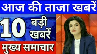 Nonstop News |आज की ताजा खबरें | News Headlines | 7 April |mausam vibhag aaj weather news govnews