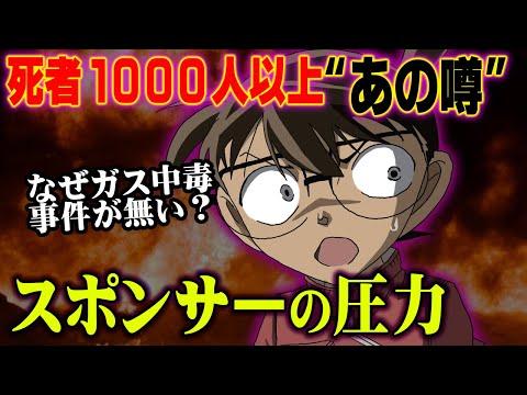 , title : 'アニメのコナンでガス中毒や爆発が描かれない理由が闇深い…【名探偵コナン/都市伝説】