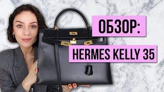 ОБЗОР СУМКИ: HERMES KELLY 35 SELLIER BOX CALF