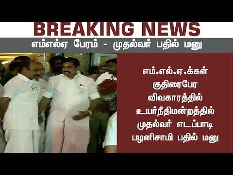 BREAKING NEWS: எம்.எல்.ஏ குதிரை பேர விவகாரம் | முதல்வர் பதில் மனு