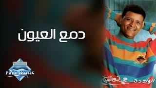 تحميل اغاني Mohammed Abu El Sheikh - Dam'a El Eion | محمد أبو الشيخ - دمع العيون MP3