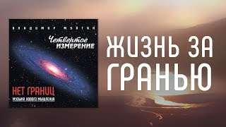 Музыка нового мышления - Жизнь за гранью | Владимир Мунтян