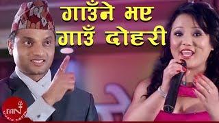 Gaune Bhaye Gaun Dohori by Pashupati Sharma & Jyoti Magar | Most Popular Folk Song