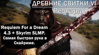 Requiem For a Dream 4.3 + Skyrim SLMP. Самая быстрая рука в Скайриме№17 Собираем словарь.