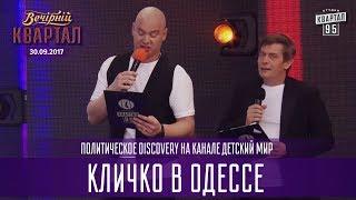 Кличко в Одессе - Политическое Discovery на канале Детский Мир   Новый Вечерний Квартал в Одессе