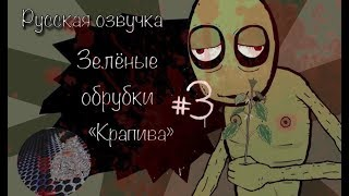 Salad Fingers - Nettles - Крапива || part 3 | Русская озвучка || By Снайкс