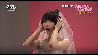 波瑠、ウエディングドレス姿の撮影風景を独占公開日本テレビ系連続ドラマ『サバイバル・ウェディング』