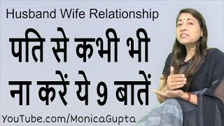 Things a Woman should Never Say to Her Husband - Husband Wife Relationship - Monica Gupta