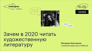 Зачем в 2020 читать художественную литературу