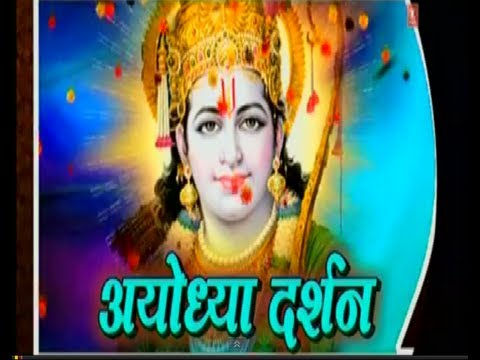 Ayodhya video
