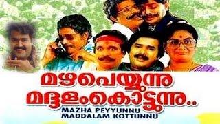 Mazha Peyyunnu Maddalam Kottunnu : Malayalam Feature Film  : Mohanlal : Lizy