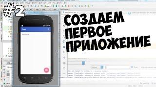 Создание игр для Android: 2. Создаем первое приложение на Android Studio
