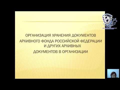 Архивы учреждений  организация работы экспертных комиссий