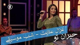 Ghezaal Enayat - Hairan e toam (Клипхои Афгони 2019)