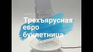 Демонстрация буклетницы на видео