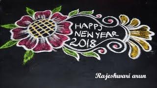 New Year 2018 Rangoli Designs * Simple kolam for new year * New Year muggulu 2018