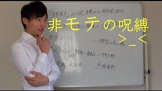 男性向け!「非モテ」の呪縛から解放される - YouTube