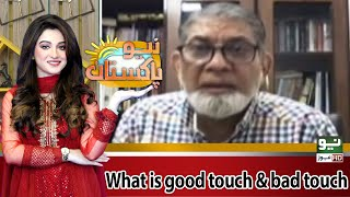What is Good Touch & Bad Touch | Neo Pakistan | Nabeeha Ejaz | Part 1 | 14 June 2021