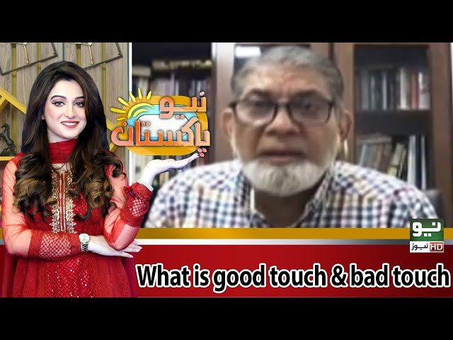 What is Good Touch & Bad Touch   Neo Pakistan   Nabeeha Ejaz   Part 1   14 June 2021