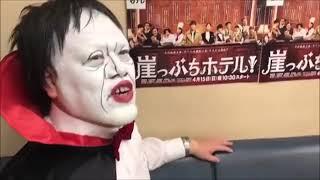 戸田恵梨香崖っぷちホテル番宣と野性爆弾くっきーDVD宣伝