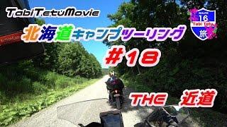 【モトブログ】北海道キャンプツーリング#18 上富良野への近道は鬼ダートでした。無理