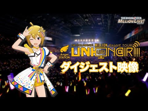 THE IDOLM@STER MILLION LIVE! 6thLIVE TOUR Angel STATION @SENDAI LIVE Blu-rayダイジェスト映像