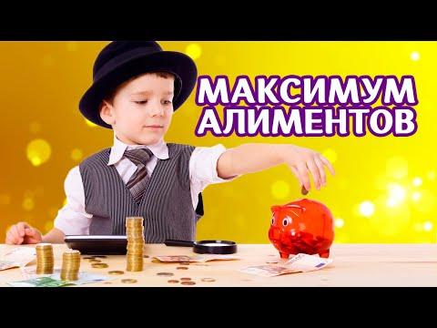 #Алименты. Как получить максимум? Советы юриста. Дарья Горбачева. Секреты получения выплат на детей!