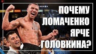 Головкин боксирует с лохами, или как Ломаченко по всем статьям обходит GGG