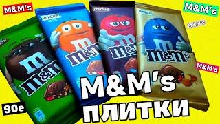 У Макса 1,44 тыс. подписчиков M&M's Героев рекламы 90х утопили в шоколаде РИП M&M's Попробуем M&M's в плитках шоколада. У нас 4 образчика сегодня.  Всё с разным вкусом.  Проверим ху из ху. А наши герои 90х M&M's по