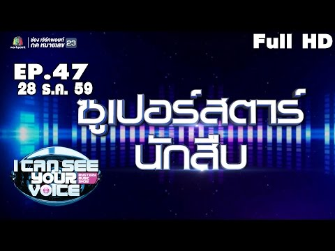 I Can See Your Voice Thailand | EP.47 | เทปพิเศษ | 28 ธ.ค. 59 Full HD