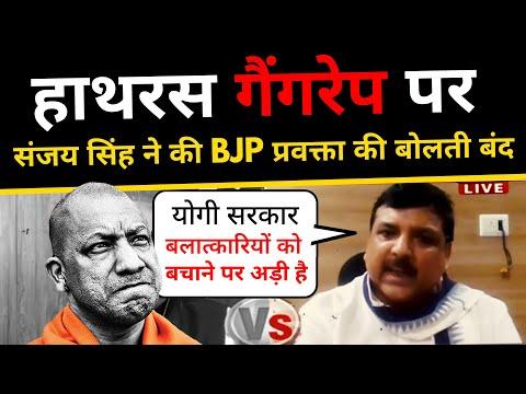 Hathras Crime पर AajTak की DEBATE में AAP सांसद Sanjay Singh ने BJP प्रवक्ता की बोलती बंद की