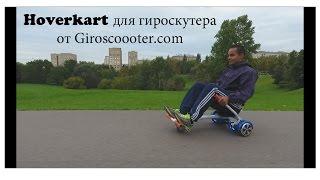 Hoverkart для гироскутера, ховеркарт обзор от GIROSCOOTER.COM