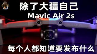 除了大疆自己 每個人都知道要發布什麼DJI Mavic Air 2S 開箱評測 DJI Mavic Air 2S Unboxing & Review