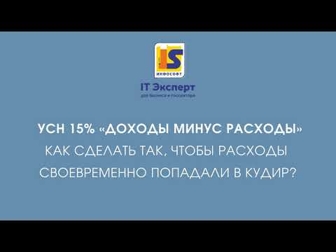 УСН 15 %. Доходы минус расходы