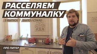 РАССЕЛЯЕМ КОММУНАЛКУ 3 ВЫПУСК / БЫЛО-СТАЛО
