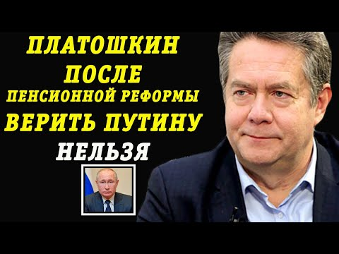 Платошкин о пенсионной реформе. Как Путин обманул россиян