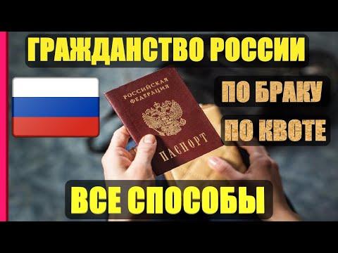 Гражданство РФ 2020. Способы Получения Гражданства РФ
