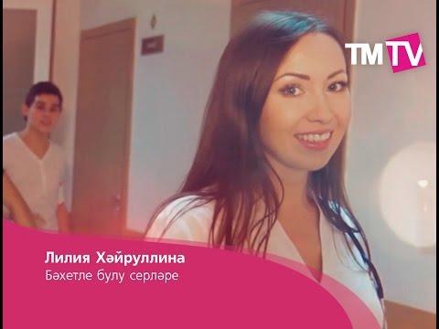 """Лилия Хайруллина - """"Бәхетле булу серләре"""""""