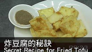 [Ytower Gourmet Food Network] Secret Recipe for Fried Tofu