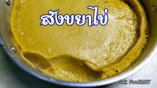 วิธีทำสังขยาไข่ สูตรนี้ทำขายได้เลย/Egg custard/Sek Food&DIY - dooclip.me