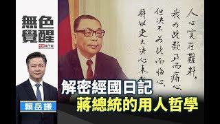 《無色覺醒》 賴岳謙  解密經國日記-蔣總統的用人哲學 20200102