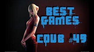 BEST funny games Coub #49/Лучшие приколы в играх 2018