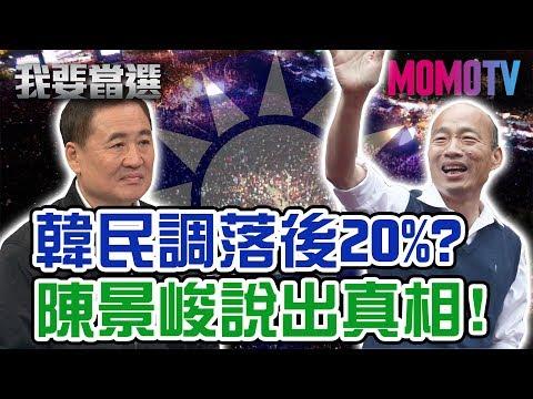 《我要當選》不信韓輸20% 陳景峻披露真相 20191226【柯志恩、李永萍、陳景峻】