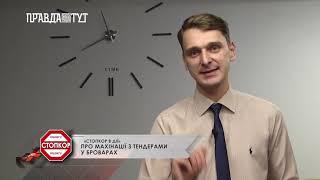 СТОПКОР (від 09.11.2018)