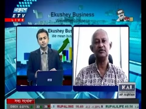 Ekushey Business || একুশে বিজনেস || আলোচক: মো: রেজাউল করিম, চেয়ারম্যান, শিপার্স কাউন্সিল অব বাংলাদেশ || Part 04 || 07 July 2020 || ETV Business