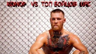 Чемпионские бои Конора vs TOP  UFC.
