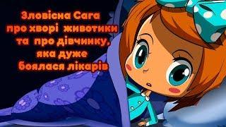 Машкині страшилки👻 Сага про дівчинку, яка дуже боялася лікарів👩⚕️(13 серія) Masha and the Bear