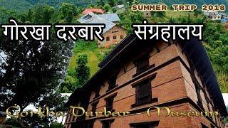 Gorkha Durbar & Museum - Summer Trip ( गोरखा दरबार र संग्रहालय )