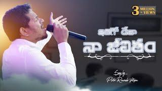 ఇదిగో దేవా! నా జీవితం| Idhigo Deva NaaJivitham | Latest Telugu Christian Song | Pas.Ravinder Vottepu